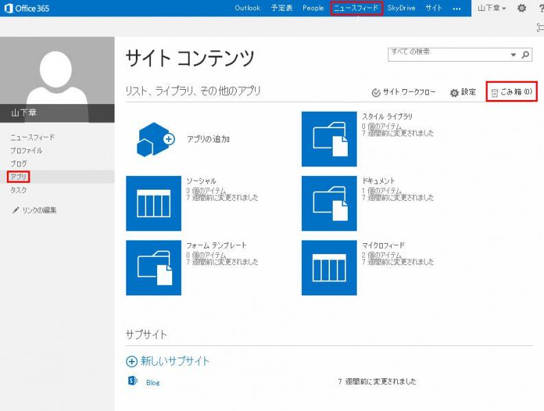SkyDrive Proのごみ箱