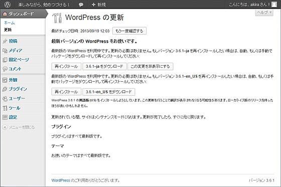 Wordpress3.6.1の更新