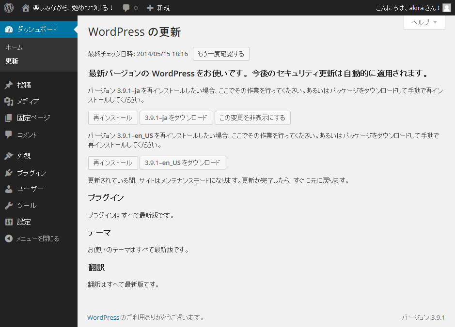 WordPress3.9.1