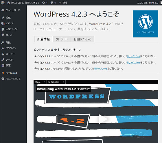 WordPress 4.2.3へようこそ